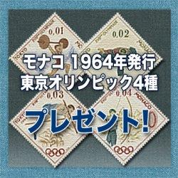 モナコ1964年東京オリンピック4種・お買上げ1000円以上でプレゼント