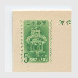 記念はがき 1952年印刷文化展