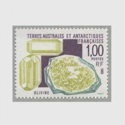 仏領南方南極 1995年 鉱物カンラン石