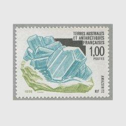 仏領南方南極 1995年鉱物 アマゾナイト