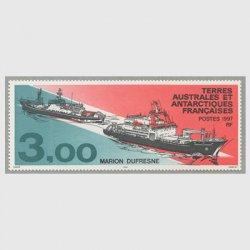 仏領南方南極 1997年調査船Marion Dufresne