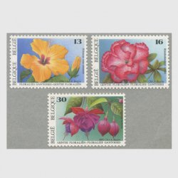 ベルギー 1995年花3種