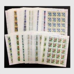 1990年ふるさと県の花20面シート47種セット(額面58,280円)
