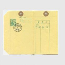 小包はがき 1968年8円飛天・「東京中央」初日印