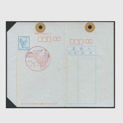 小包はがき 1972年10円土器・「長野境」初日印