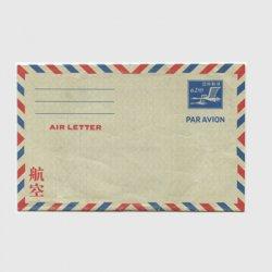 航空書簡 19519年飛雁62円枠内寸137x52.5mm