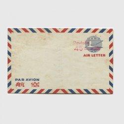 航空書簡 1953年左向き鳥45円加刷※強シミとフラップの傷