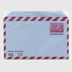 航空書簡 1955年雁45円※シワまたはかすかなシミ