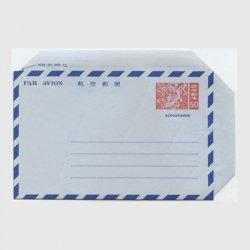航空書簡 1968年飛天50円 裏面「郵便番号」文字入り