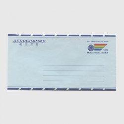航空書簡 1983年世界コミュニケーション年