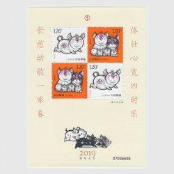 中国 2019年年賀「亥」ミニチュアシート