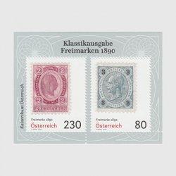 オーストリア 2019年クラシックシリーズ・1890年の郵便切手