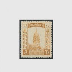 「満州国」第3次普通切手8分(未発行)