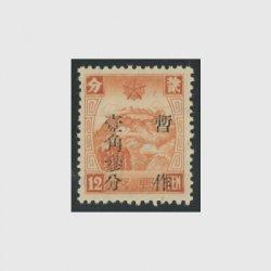 「満州国」通郵暫作巾広13f(凹版)