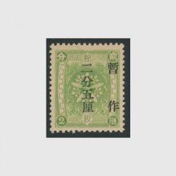 「満州国」通郵暫作巾狭2.5f
