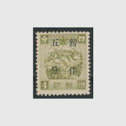 「満州国」通郵暫作巾狭5f(平版)