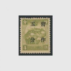 「満州国」通郵暫作巾狭5f(凹版)