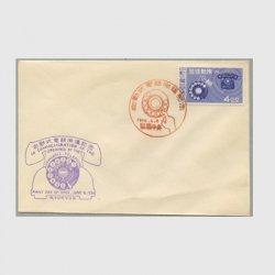 沖縄初日カバー 1956年自動式電話開通