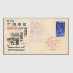 沖縄初日カバー 1957年第7回新聞週間 カシェタイプ1