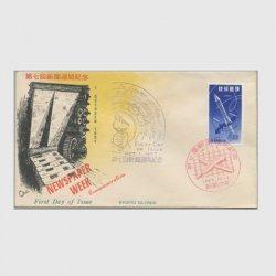 沖縄初日カバー 1957年第7回新聞週間 カシェタイプ2
