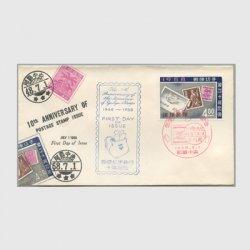 沖縄初日カバー 1958年切手発行10年 カシェタイプ1