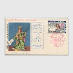 沖縄初日カバー 1958年切手発行10年 カシェタイプ5