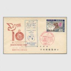 沖縄初日カバー 1958年切手発行10年 カシェタイプ8