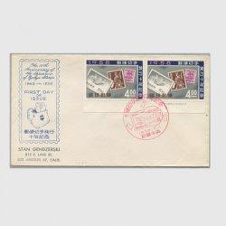 沖縄初日カバー 1958年切手発行10年2枚貼