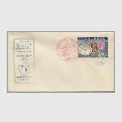 沖縄初日カバー 1958年切手発行10年