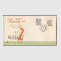 沖縄初日カバー 1968年ドル表示数字糊付き2種貼