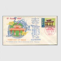 沖縄初日カバー 1958年守礼門復元 カシェタイプ2