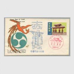 沖縄初日カバー 1958年守礼門復元 カシェタイプ4