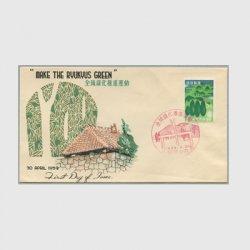 沖縄初日カバー 1959年全琉緑化推進運動 カシェタイプ1