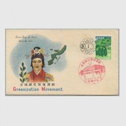 沖縄初日カバー 1959年全琉緑化推進運動 カシェタイプ2( 記念印+欧文印)