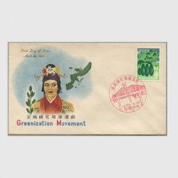 沖縄初日カバー 1959年全琉緑化推進運動 カシェタイプ2