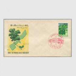 沖縄初日カバー 1959年全琉緑化推進運動 カシェタイプ4