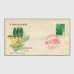 沖縄初日カバー 1959年全琉緑化推進運動 カシェタイプ5
