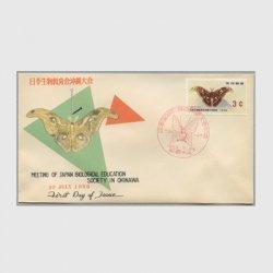 沖縄初日カバー 1959年日本生物教育会沖縄大会 カシェタイプ1