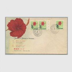 沖縄初日カバー 1959年第1次動植物1/2c 3枚貼 カシェタイプ2