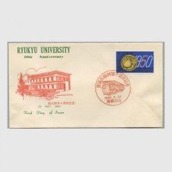 沖縄初日カバー 1960年琉球大学開学10周年 カシェタイプ2