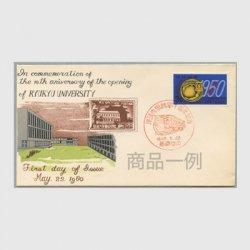 沖縄初日カバー 1960年琉球大学開学10周年 カシェタイプ3