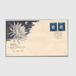 沖縄初日カバー 1963年第2次動植物1.5c 2枚貼 カシェタイプ1