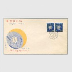 沖縄初日カバー 1963年第2次動植物1.5c 2枚貼 カシェタイプ3
