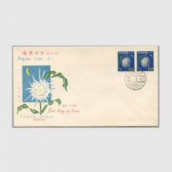 沖縄初日カバー 1963年第2次動植物1.5c 2枚貼 カシェタイプ5