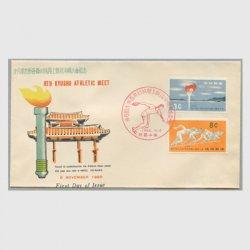 沖縄初日カバー 1960年第8回九州陸上大会2種貼 カシェタイプ1