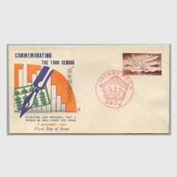 沖縄初日カバー 1960年国勢調査  カシェタイプ1