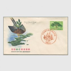 沖縄初日カバー 1961年全琉緑化推進運動 カシェタイプ2