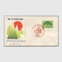 沖縄初日カバー 1961年全琉緑化推進運動 カシェタイプ5