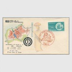 沖縄初日カバー 1961年那覇市制40周年 カシェタイプ1