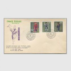 沖縄初日カバー 1962年民族舞踊英字入り2.5c・5c・10c 3種貼